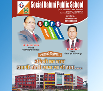 Social Baluni Public School dehradun
