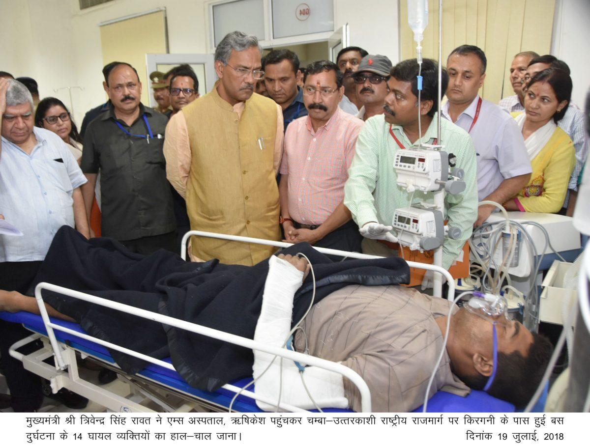 मुख्यमंत्री त्रिवेन्द्र सिंह रावत ने एम्स अस्पताल, ऋषिकेश पहुंचकर जाना चम्बा-उत्तरकाशी घायल व्यक्तियों का हाल!