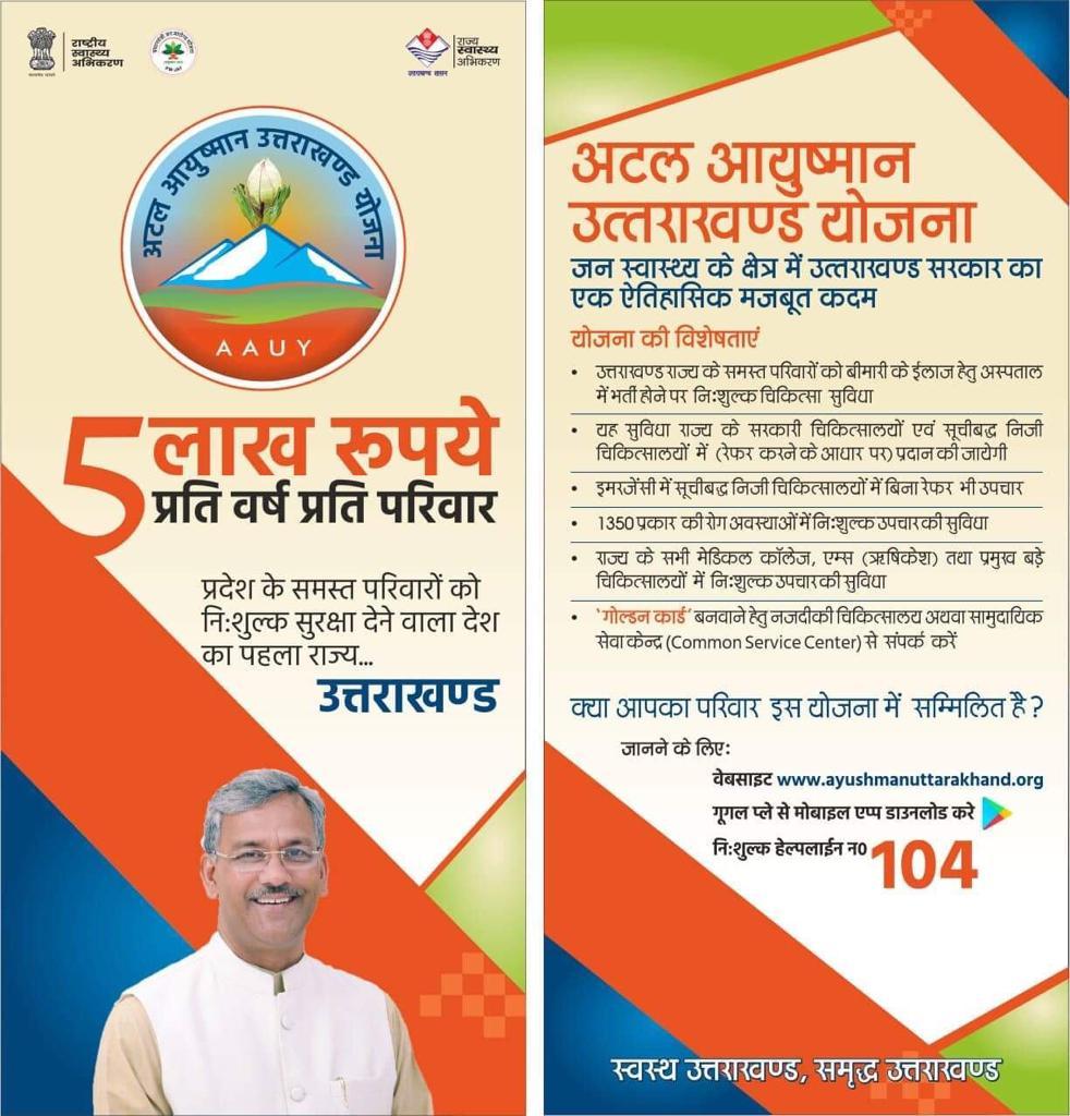 अस्पताल के खर्चों से मुक्ति पांये- मुख्यमंत्री त्रिवेन्द्र सिंह रावत की इस योजना का लाभ उठायें-पूरी खबर देखिए