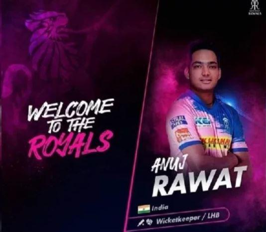 उत्तराखंड के अनुज रावत खेलेंगे आईपीएल में राजस्थान रॉयल की ओर से