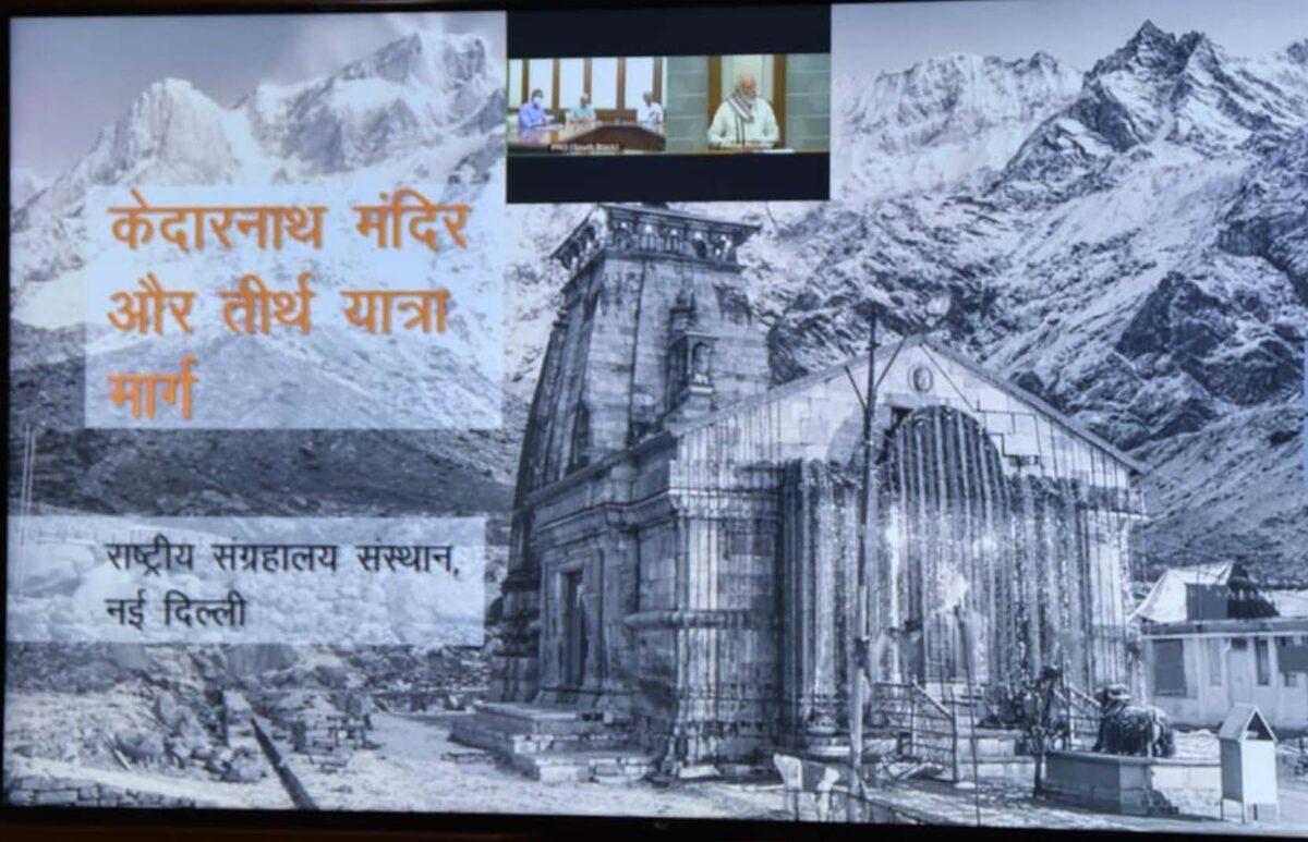 प्रधानमंत्री नरेन्द्र मोदी ने  वीडियो कांफ्रेंस के माध्यम से श्री केदारनाथ में चल रहे निर्माण कार्यों  की ली जानकारी